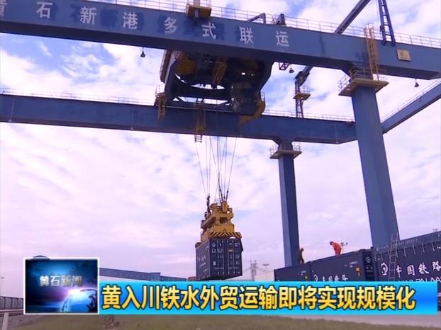 黄入川铁水外贸运输即将实现规模化.png
